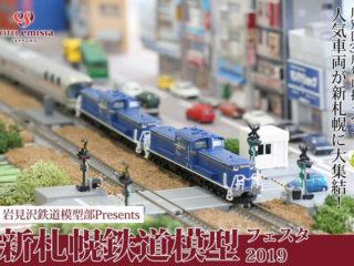 ホテルエミシア札幌にて「新札幌鉄道模型フェスタ2019」開催! 5/1(水)~5日(日)