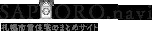 札幌市営住宅ナビ|札幌市営住宅のまとめサイト